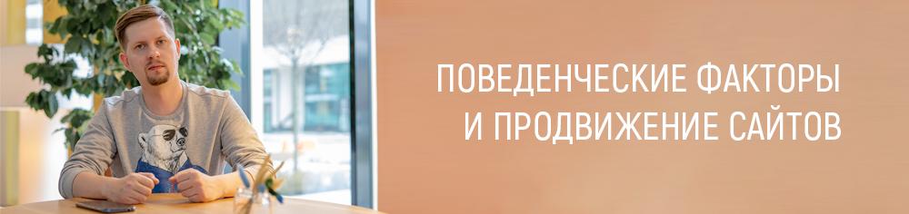 Поведенческие факторы на сайт Зеленоградск как сделать свой сайт бесплатно самому с нуля конструктор